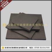 超细颗粒钨钢板材